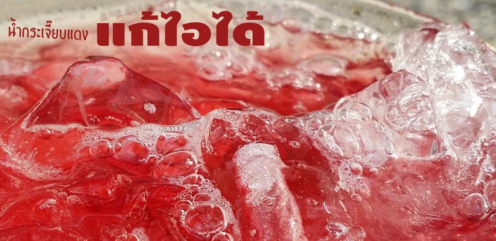 น้ำกระเจี๊ยบแดง แก้ไอได้